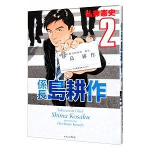 係長 島耕作 2/弘兼憲史