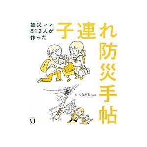 震災に直面したとき、どうやってわが子を守ったか? 東日本大震災で被災したママたちの体験談を紹介し、そ...