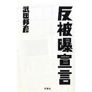 ■カテゴリ:中古本 ■ジャンル:政治・経済・法律 社会その他 ■出版社:双葉社 ■出版社シリーズ: ...