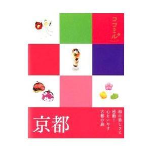 京都−ココミル−/ジェイティービーパブリッシング