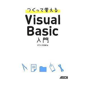 つくって覚えるVisual Basic入門/オフィス加減