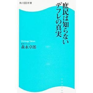 庶民は知らないデフレの真実/森永卓郎