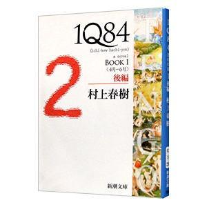 1Q84 BOOK1<4月−6月>後編/村上春樹