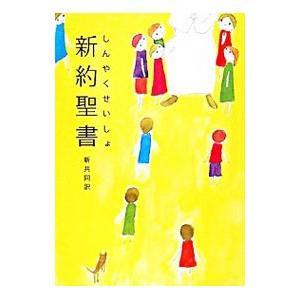 ■ジャンル:産業・学術・歴史 キリスト教 ■出版社:日本聖書協会 ■出版社シリーズ: ■本のサイズ:...