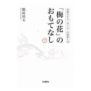 「梅の花」のおもてなし/鶴蒔靖夫