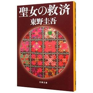 聖女の救済(ガリレオシリーズ5)/東野圭吾 netoff