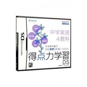 DS/得点力学習DS 中学実技4教科|netoff