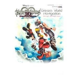 キングダムハーツ3D〈ドリームドロップディスタンス〉ドリーム...