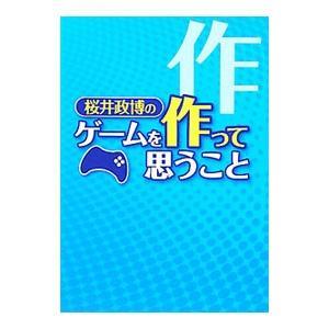 ■ジャンル:料理・趣味・児童 ゲーム攻略本 ■出版社:エンターブレイン ■出版社シリーズ:ファミ通B...