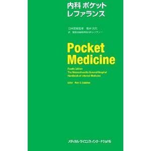 内科ポケットレファランス/SabatineMarc S.