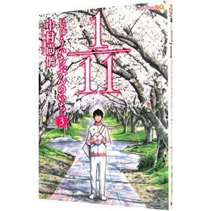 1/11−じゅういちぶんのいち− 3/中村尚儁