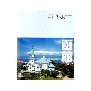 函館の旅の情報を、「みる」「たべる」「かう」「とまる」の4つのジャンルにわけて紹介。新しい旅のプラン...