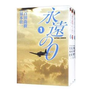 永遠の0 (全5巻セット)/須本壮一