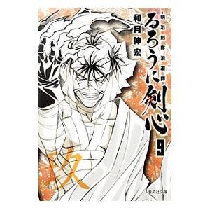 るろうに剣心−明治剣客浪漫譚− 9/和月伸宏|netoff