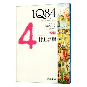 1Q84 BOOK2<7月−9月>後編/村上春樹