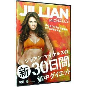 ジリアン・マイケルズの新30日間集中ダイエットの商品画像