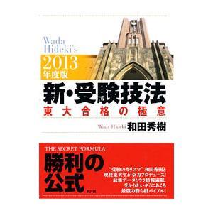 新・受験技法 東大合格の極意 2013年度版/和田秀樹