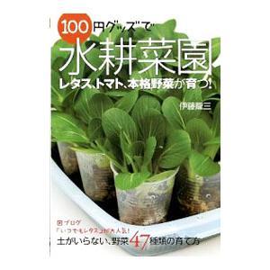 100円グッズで水耕菜園 土がいらない、野菜47種類の育て方/伊藤竜三 netoff