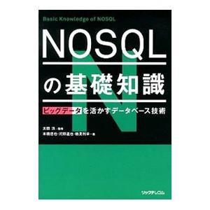NOSQLの基礎知識/太田洋(1958〜)