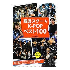 韓流スター★K−POPベスト100/ジャナ通信社