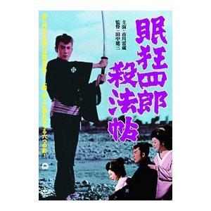 DVD/眠狂四郎殺法帖