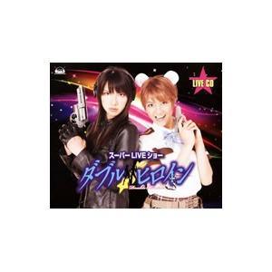 田中公平/「ダブルヒロイン スーパーLIVEショー」LIVE CD |netoff