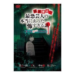 DVD/放送禁止!!最恐芸人の本当にあった怖すぎる話 第二夜 絶叫!ヒヤヒヤ編 netoff
