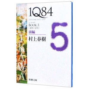 1Q84 BOOK3<10月−12月>前編/村上春樹