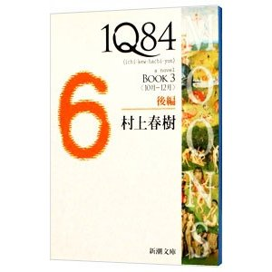 1Q84 BOOK3<10月−12月>後編/村上春樹