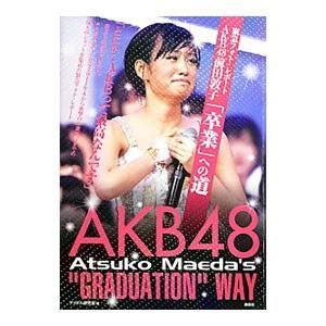 AKB48前田敦子「卒業」への道/アイドル研究会|netoff