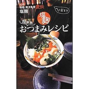 超簡単塩麹おつまみレシピ/オークラ出版