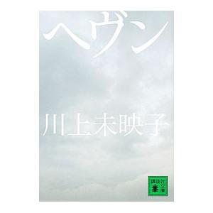 ヘヴン/川上未映子|netoff