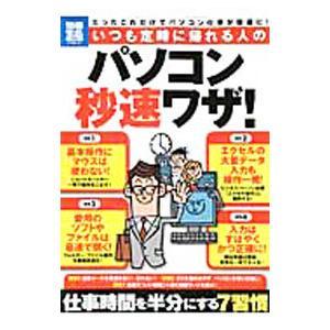 いつも定時に帰れる人のパソコン秒速ワザ!/宝島社