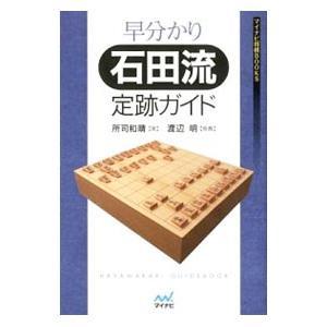 早分かり石田流定跡ガイド/所司和晴