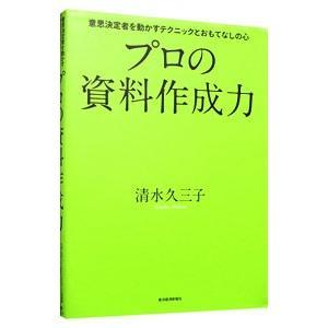 ■ジャンル:ビジネス 企業・経営 ■出版社:東洋経済新報社 ■出版社シリーズ: ■本のサイズ:単行本...