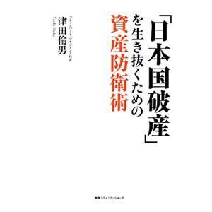 「日本国破産」を生き抜くための資産防衛術/津田倫男