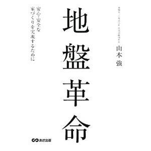 地盤革命/山本強(1966〜)