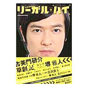 リーガルハイ公式BOOK 古美門研介草創記/角川マガジンズ|netoff