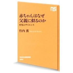 ■ジャンル:女性・生活・コンピュータ 妊娠/出産 ■出版社:NHK出版 ■出版社シリーズ:NHK出版...