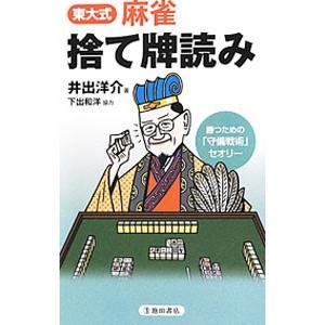 東大式麻雀捨て牌読み/井出洋介|netoff