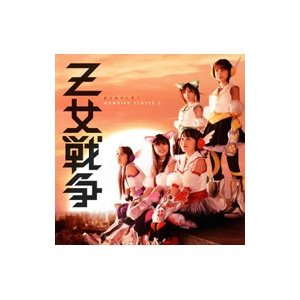 前作「猛烈宇宙交響曲・第七楽章「無限の愛」」に続く、2012年第2弾の8thシングル。タイトル曲に加...