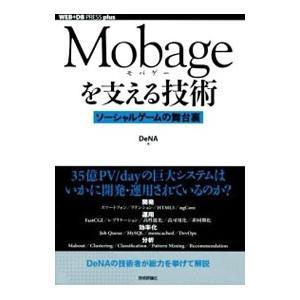 Mobageを作り上げたDeNAエンジニア陣が、ソーシャルゲームの開発・運用・効率化・分析技術を網羅...