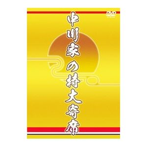 DVD/中川家の特大寄席 netoff