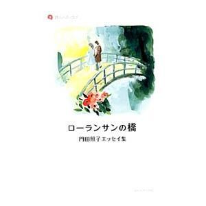 ローランサンの橋/門田照子