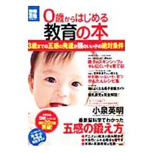 0歳からはじめる教育の本|netoff