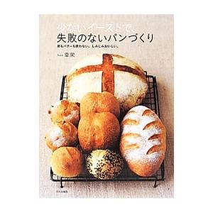 少ないイーストで、失敗のないパンづくり/幸栄