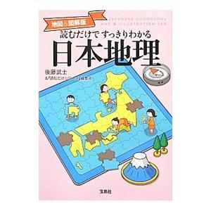 読むだけですっきりわかる日本地理/後藤武士(塾講師)