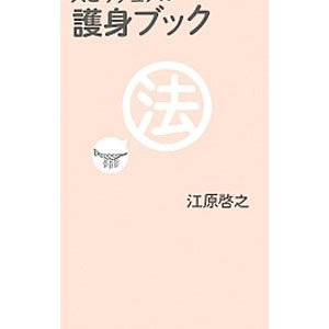 スピリチュアル護身ブック/江原啓之