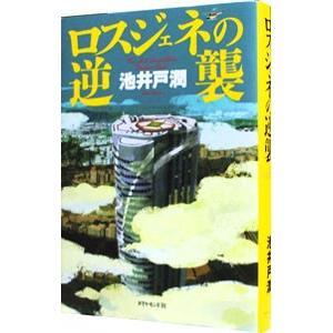 ロスジェネの逆襲(半沢直樹シリーズ3)/池井戸潤|netoff