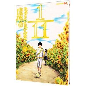 1/11−じゅういちぶんのいち− 4/中村尚儁